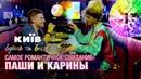 Самое романтическое свидание Паши и Карины Киев днем и ночью