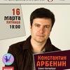 Константин Арбенин в Туле - 16.03