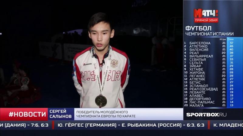 Победитель молодежного чемпионата Европы по каратэ 2018 в Сочи Салынов Сергей на МАТЧ ТВ