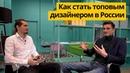 Дизайн интерьера по-русски. Как стать топовым дизайнером - интервью с создателем студии Азбука Дом.