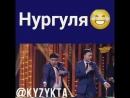 Казакша Приколдар 😂😂