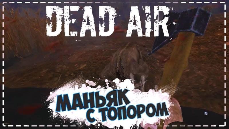 S.T.A.L.K.E.R Dead Air 3 Неплохой старт и Маньяк С топором!