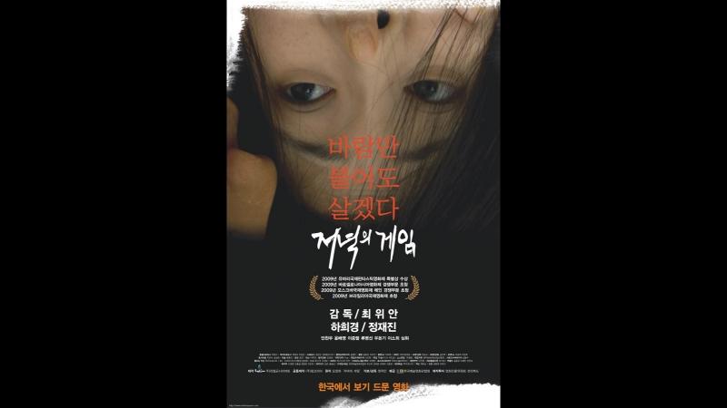 Сегодня и всегда _ Jeo-nyeok-eui Ge-im (2008) Южная Корея
