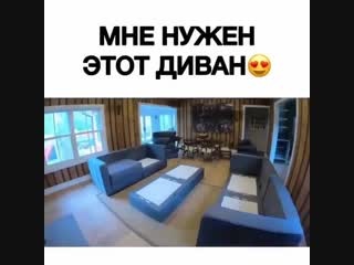 Мне нужен этот диван!