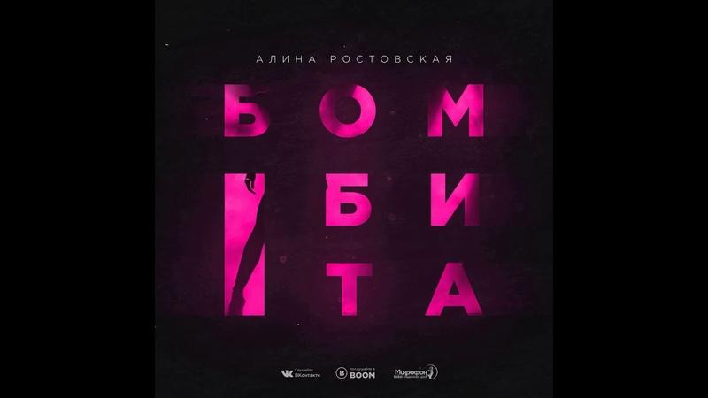 Алина Ростовская ft Dima Bardo Бомбита