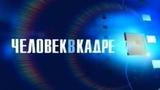 Владимир Басов, телевизионная передача -Человек в кадре- (запись 2008 г)
