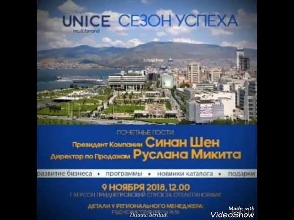 🌟Первая итоговая региональная конференция Unice в Херсоне 3 2018