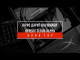 🔝 HABB TOP #1: Нурбол / почему Hippo / выиграй HyperX Cloud Alpha
