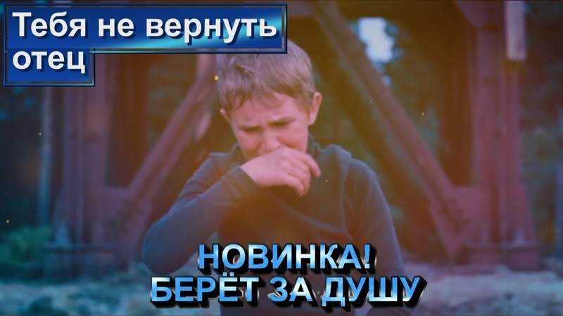 ЖИЗНЕННАЯ ПЕСНЯ! БЕРЁТ ЗА ДУШУ! Тебя не вернуть, отец - Э. Хуснутдинов
