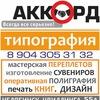 Печать книг_Типография Аккорд | Челябинск