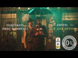 Amstel® – история настоящей дружбы. Новая история.