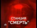 ☭☭☭ Следствие Вели с Леонидом Каневским (16.12.2008). «Станция Смерть » ☭☭☭