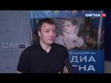 Интервью Максима Жмутского - руководителя пресс-службы Администрации г. Геленджик в ВДЦ