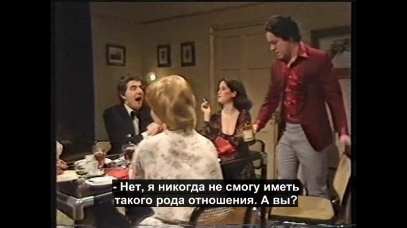 Не девятичасовые новости (Not the nine o'clock news) - Свободный брак