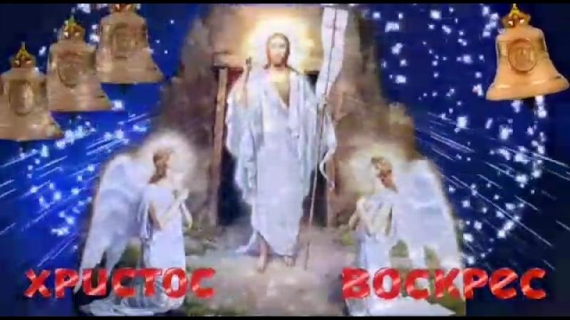 Всех сО СВЕТЛОЙ ПАСХОЙ! Со святыми днями! ХРИСТОС ВОСКРЕСЕ