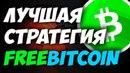 ✅ FreeBitcoin Стратегия Multiply BTC 345 сатоши в час на минималке