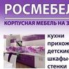 Мебель на заказ Новочебоксарск, Чебоксары