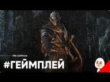 Исследование Блайттауна и бой с Квилегом в Dark Souls Remastered для Nintendo Switch