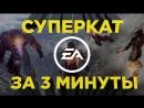 EA на E3 2018 за 3 минуты