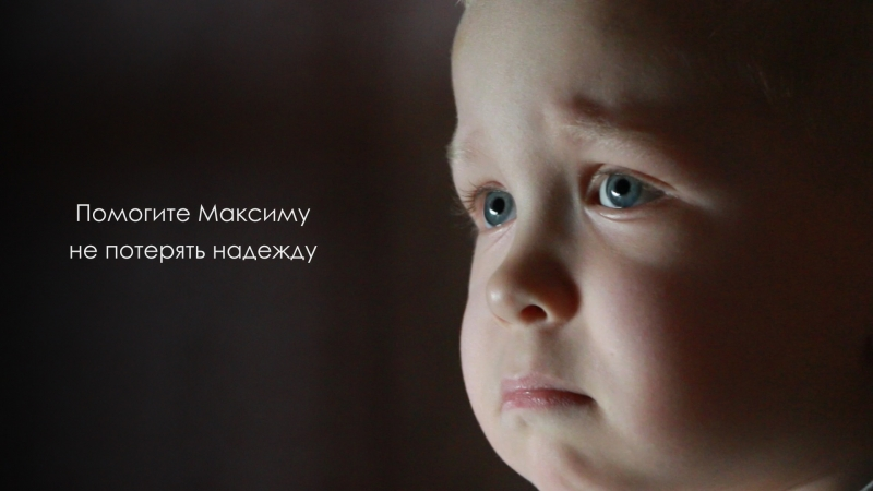Помогите Максиму не потерять надежду