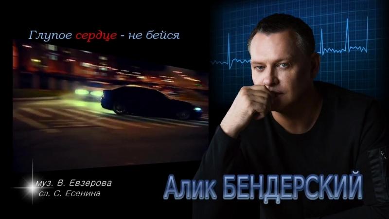 АЛИК БЕНДЕРСКИЙ ВСЕ ПЕСНИ СКАЧАТЬ БЕСПЛАТНО