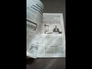 Обзор астраханской газеты Факт и компромат