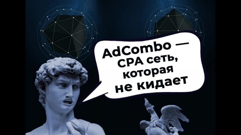 AdCombo