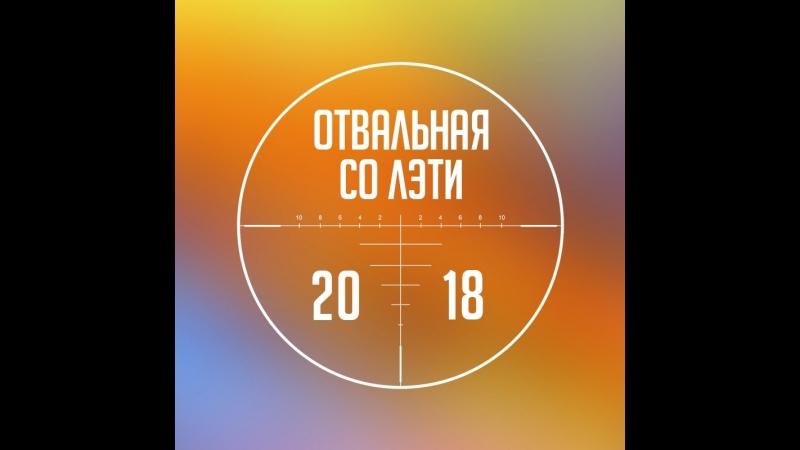 отвальная 2018