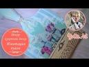 Декор кухонной доски Мастер класс от Ютты Арт Имитация вуали