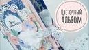 Цветочный альбом - Бумажные истории / Aida Handmade
