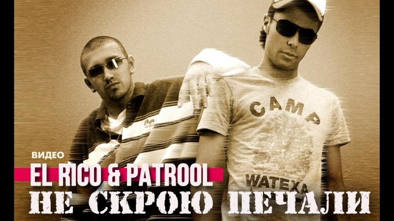 El Rico Patrool - Не скрою печали