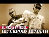 El Rico & Patrool - Не скрою печали