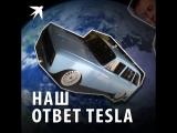 Наш ответ Tesla