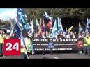 Сто тысяч шотландцев требуют независимости Россия 24