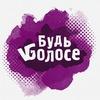 """Вокальный конкурс """"Будь VGолосе"""""""