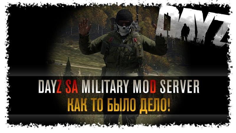 DayZ SA MILITARY MOD SERVER - КАК ТО БЫЛО ДЕЛО! 124 [Стрим 1080p 60HD] No Comments Games