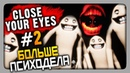 Close Your Eyes Прохождение 2 ✅ БОЛЬШЕ ПСИХОДЕЛА!