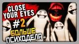 Close Your Eyes Прохождение #2