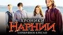 Хроники Нарнии 4 Серебряное кресло Обзор / Трейлер 4 на русском