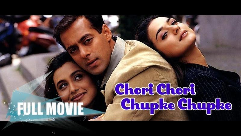 Индийский фильм Чужой ребенок Chori Chori Chupke Chupke 2001 Прити Салман Кхан Рани