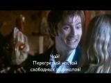 «Доктор Кто» поднимает настроение...