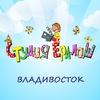 """""""Студия Ералаш"""", Владивосток"""