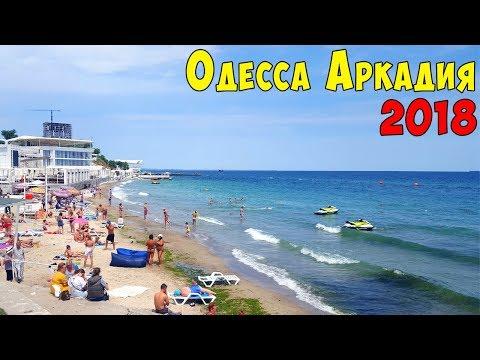 Одесса море АРКАДИЯ 2018 ВСЕ ПО НОВОМУ Пляж