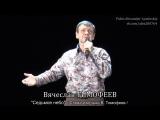 ВЯЧЕСЛАВ ТИМОФЕЕВ - Седьмое небо. Концерт