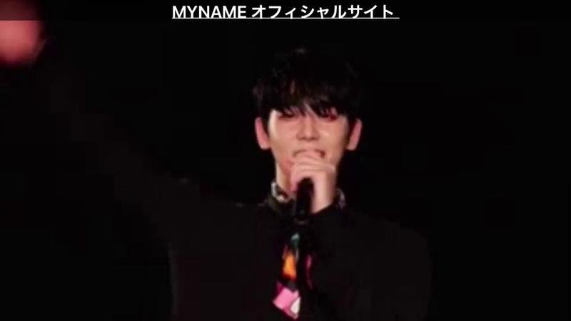 MYNAME Fan Meeting「出会いあいしてくれてありがとう2017」 part1 12월 29일