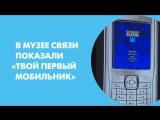 В Музее связи имени Попова показали «твой первый мобильник»