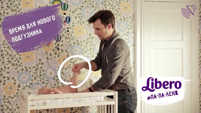Как поменять подгузник новорожденному ПаПаЛенд