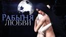 Рабыня любви 4 Серия 16 The sims 3 сериал с озвучкой