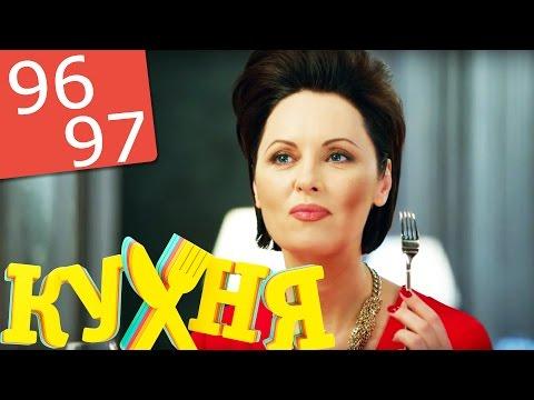 Кухня 96-97 серии (5 сезон 16-17 серии) русская комедия