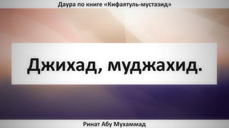 «ДЖИХАД, МУДЖАХИД»
